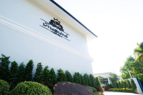 โรงแรมบ้านอนงค์, Aranyaprathet