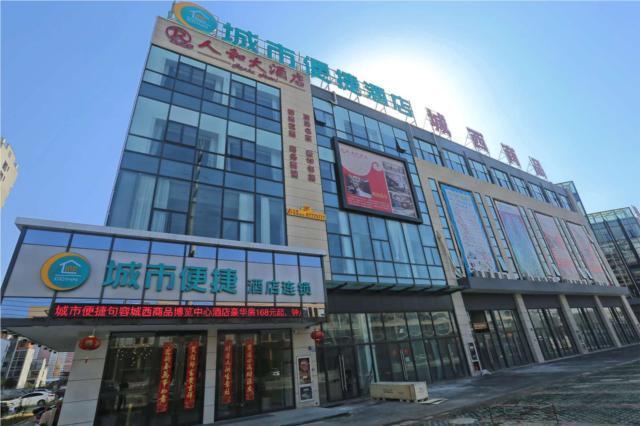 City Comfort Inn Zhenjiang Jurong Shimao, Zhenjiang