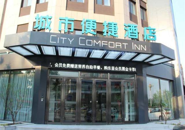 City Comfort Inn Jinzhou Bohai University Wanda Plaza, Jinzhou