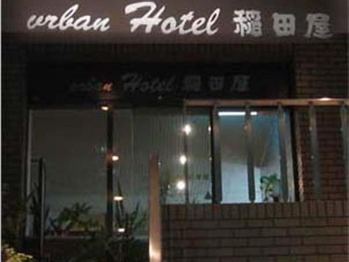 Urban Business Hotel , Mito