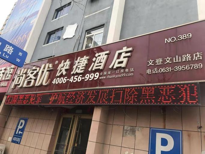 Thank Inn Hotel Shandong Weihai Wendeng Wenshan Road, Weihai