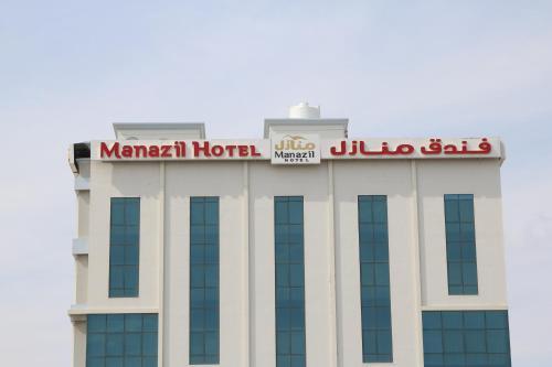 Manazil Hotel, Sohar