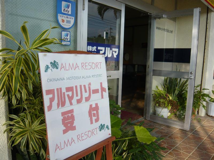 Okinawa Condominium Hotel Almar Resort, Motobu
