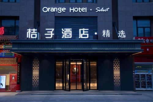 Orange Hotel Select (Xiamen Airport Chenggong Avenue), Xiamen