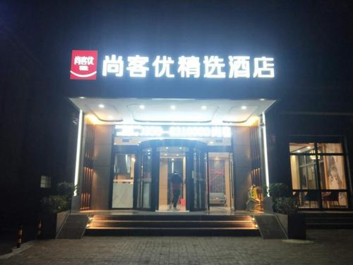 Thank Inn Plus Hotel Shanxi Yuncheng Yongji City Zhongshan West Street, Yuncheng