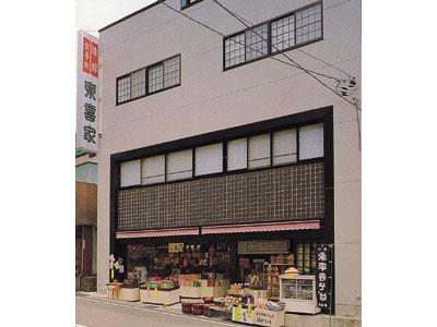 Toukiya, Eiheiji