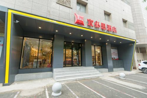 Ibis Xi'an Bell Tower East Hotel, Xi'an