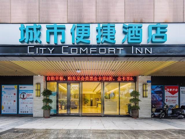 City Comfort Inn Chongqing Chayuan Metro Station, Chongqing