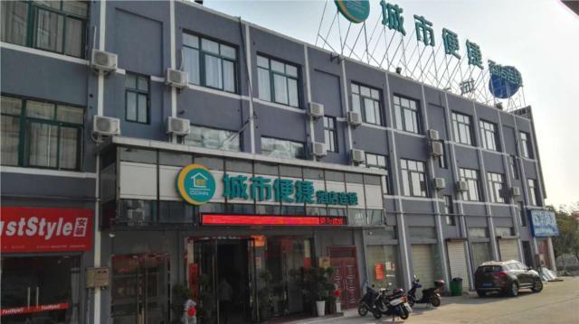 City Comfort Inn Chizhou City High Speed Railway Station, Chizhou