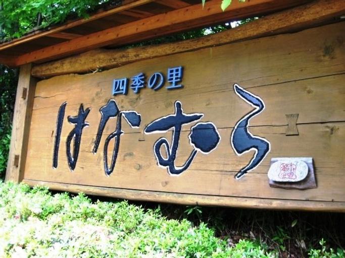 Shiki no Sato Hanamura, Minamioguni