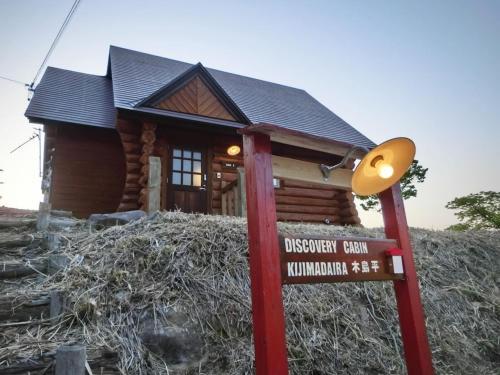 Discovery Cabin Kijimadaira / Vacation STAY 2152, Kijimadaira