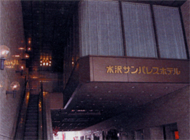 Mizusawa Sun Palace Hotel, Ōshū