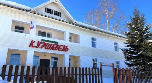 Куршавель, Slyudyanskiy rayon
