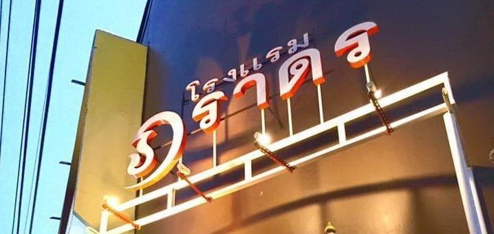 Paradorn Hotel, Muang Phrae