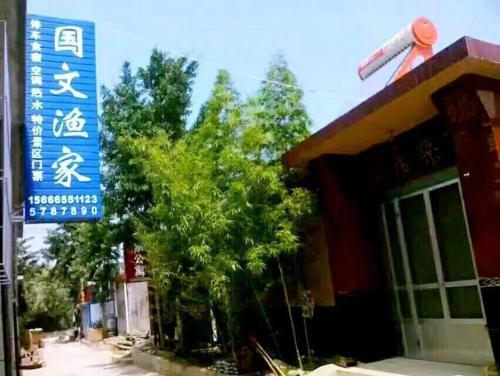 GuoWen Fishers Guesthouse, Yantai