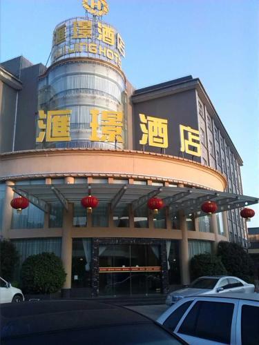 Yuxi Hui Jing Hotel, Yuxi