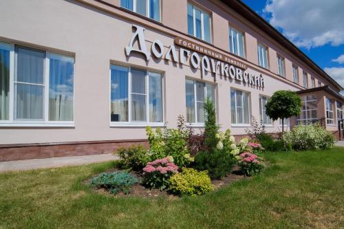 Hotel complex Dolgorukovsky, Dolgorukovskiy rayon