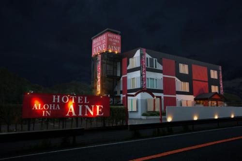 Aloha Inn Aine (Adult Only), Fukuchiyama