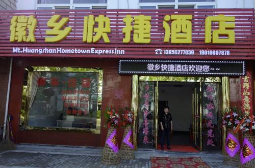 MT.Huangshan Hometown Express Inn, Huangshan