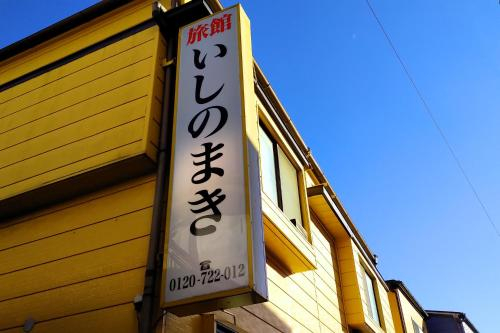 旅館いしのまき, Ishinomaki