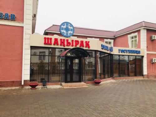 Гостиница ШАНЫРАК, Qyzylorda