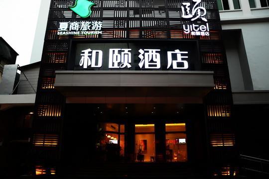 Yitel Collection Xiamen Zhongshan Road Seaview, Xiamen