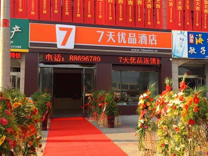 7 Days Premium·Guanyun Nanjing West Road Hesheng Plaza, Lianyungang