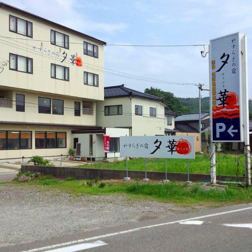 Teradomari nodumi Onsen Yasuragi no Yado Yuhana, Nagaoka
