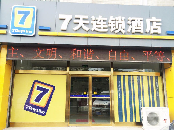 7 Days Inn·Laiwu New Bus Station, Laiwu