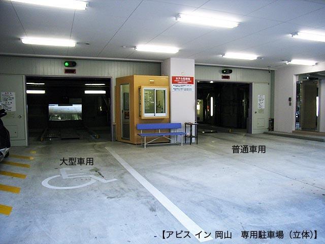 Abisu Inn Okayama, Okayama