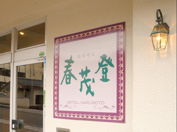 Hotel Harumoto, Nikkō
