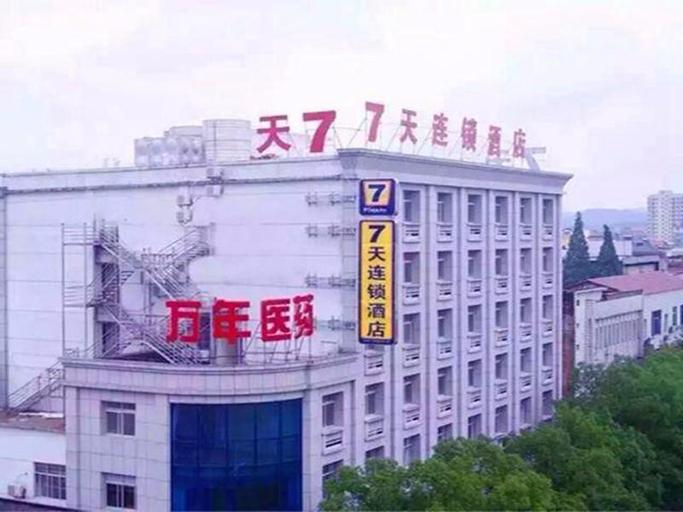 7 Days Inn·Shangrao Wannian Medical Company, Shangrao