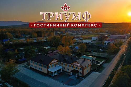 Триумф, Smirnykhovskiy rayon