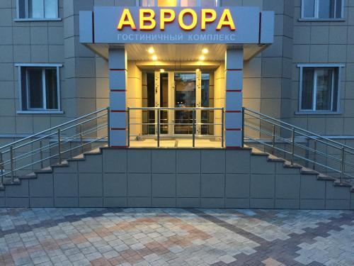 Hotel Avrora, Achinskiy rayon