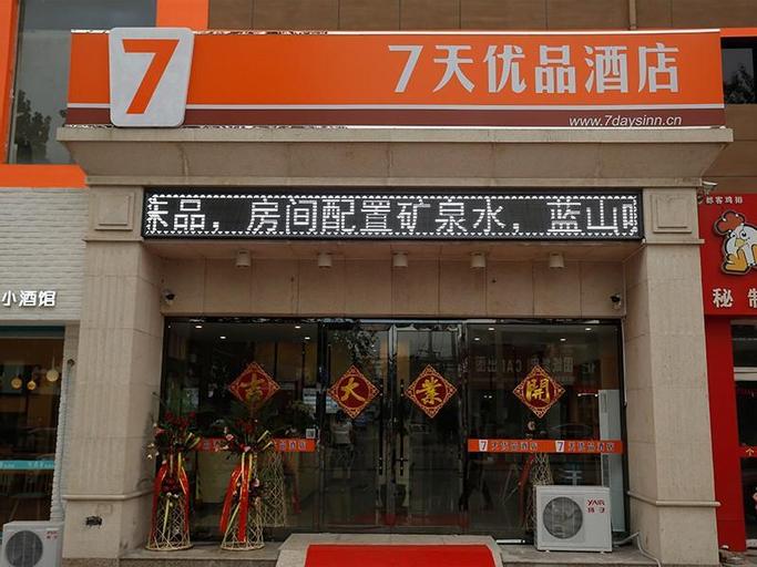 7 Days Premium·Tangshan People's Hospital, Tangshan
