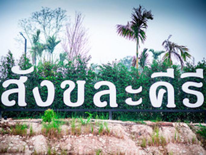 Sangkhlakiri Resort, Sangkhla Buri