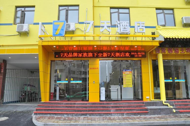 7 Days Inn·Anqing Railway Station, Anqing