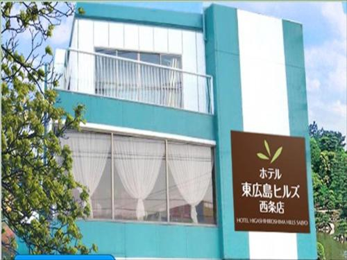 Hotel Higashihiroshima Hills Saijo, Higashihiroshima