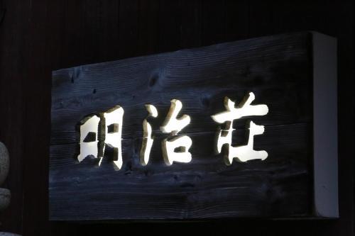 Meijiso, Misasa