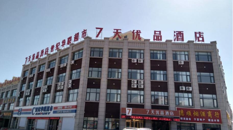 7 Days Premium·Guyuan Beijing Road, Guyuan