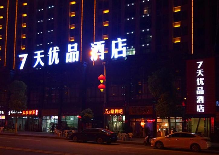 7 Days Premium·Zheng'an Qixin Future World, Zunyi