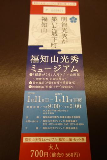 Fukuchiyama Ark Hotel, Fukuchiyama