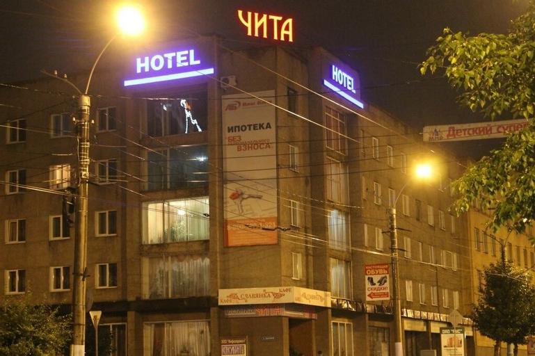 Chita, Chitinskiy rayon
