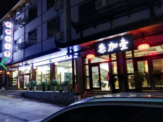 Qijiayi Theme Hostel, Zhangjiajie