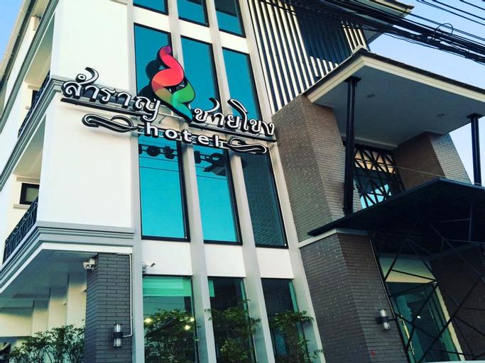 Samranchaykhong Hotel, Muang Mukdahan