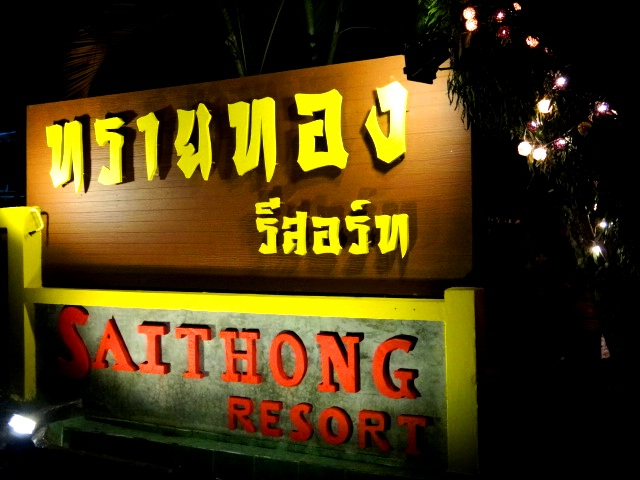 Saithong Resort, Sikao