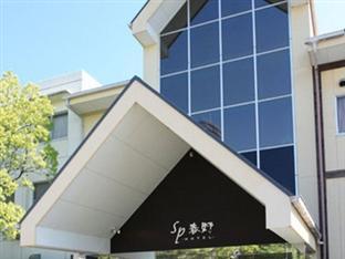 Hotel SP Haruno, Haruno