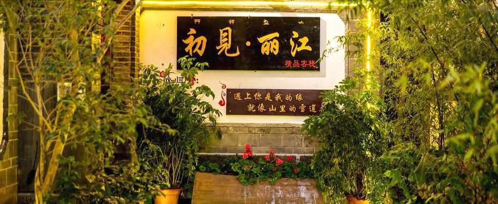 Qichi Inn, Lijiang
