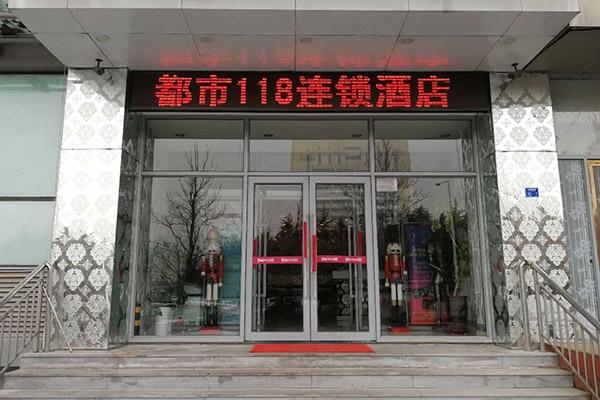 City 118 Hotel Laoshan Convention and Exhibition Center Metro Station, Liaocheng
