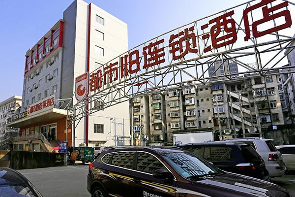 City 118 Hotel Huangshan Railway Station, Huangshan